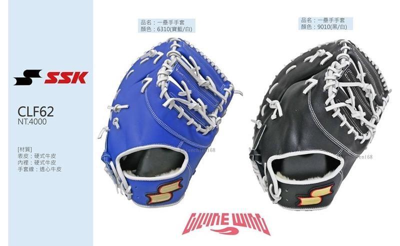【SSK棒球手套/棒壘手套/一壘手手套】Divine wind硬式牛皮棒球手套/CLF62(2色選1)