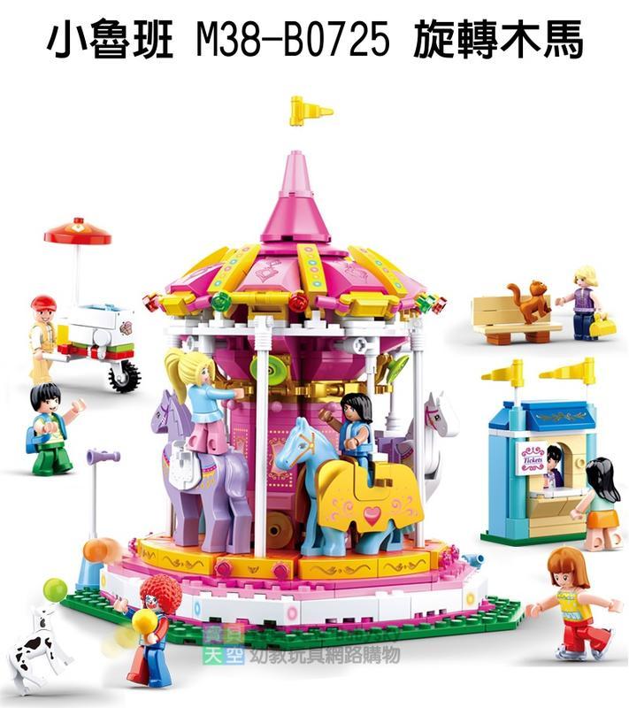 ◎寶貝天空◎【小魯班 M38-B0725 旋轉木馬】小顆粒,粉色夢想,遊樂園遊樂場兒童樂園,可與樂高積木組合玩