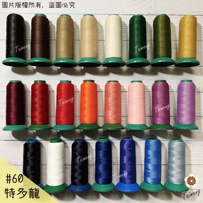 台孟牌 特多龍 23色 #60規格 二股 4200碼(車縫、手縫、拼布、壓線、縫紉、平車、底線、萬用線、DIY、60番)
