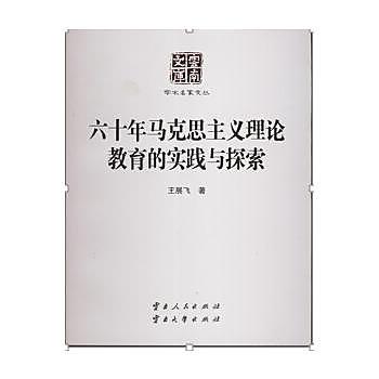 [尋書網] 9787222125148 六十年馬克思主義理論教育的實踐與探索(簡體書sim1a)