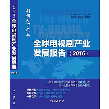 [尋書網] 9787504377517 全球電視劇產業發展報告(2016)(簡體書sim1a)