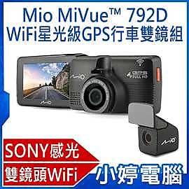 【小婷電腦*行車】全新贈記憶卡 Mio MiVue&#8482  792D SONY感光元件頂級夜拍WIFI+GPS雙鏡頭行車記錄器