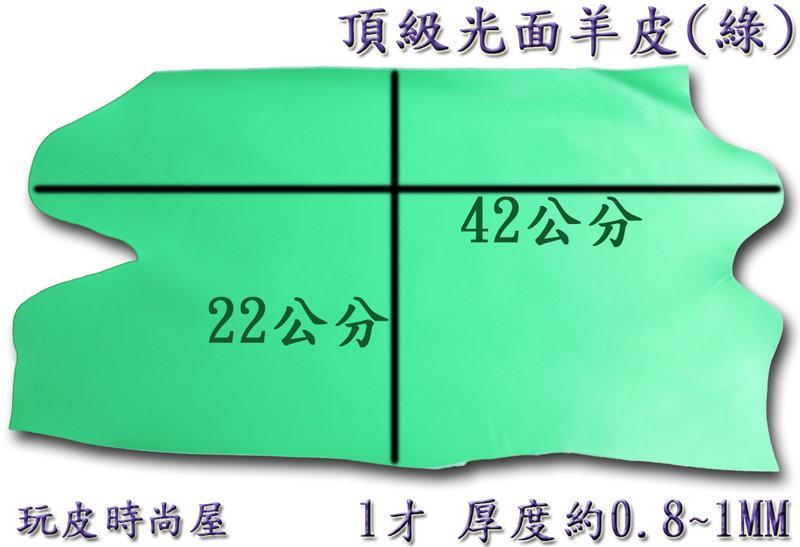 ★玩皮時尚屋☆~頂級光面羊皮(綠)-2-1才