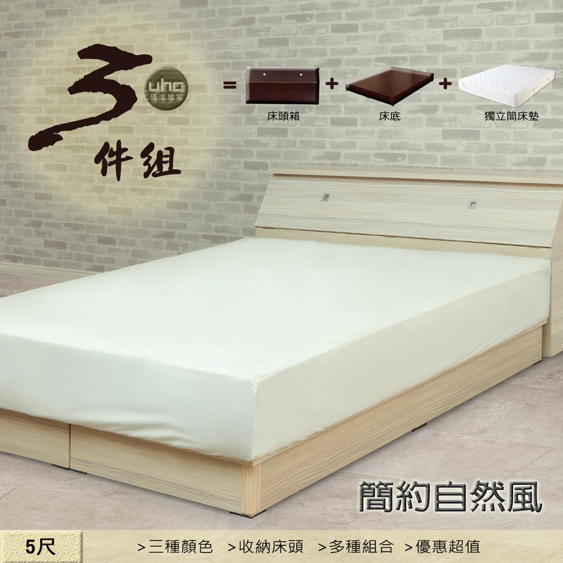 【UHO】DA 自然風5尺雙人三件式 房間組(床頭箱+床底+床墊) 中彰免運