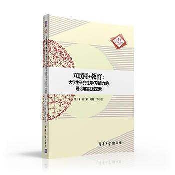 [尋書網] 9787302438731 互聯網+教育;大學生研究性學習能力的理論與實(簡體書sim1a)
