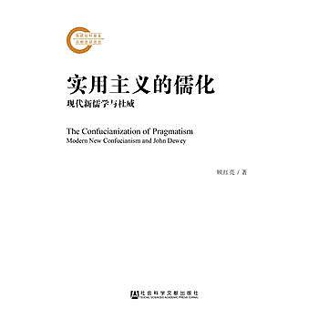 [尋書網] 9787509797778 實用主義的儒化:現代新儒學與杜威 /顧紅亮(簡體書sim1a)