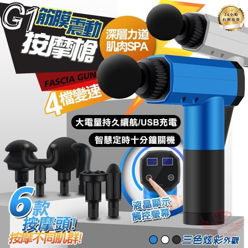 G1震動筋膜槍 ☆手機批發網☆ 按摩槍,筋膜槍,肌肉按摩,筋膜按摩,震動槍,按摩頭,4檔變速,液晶螢幕,觸控,降噪