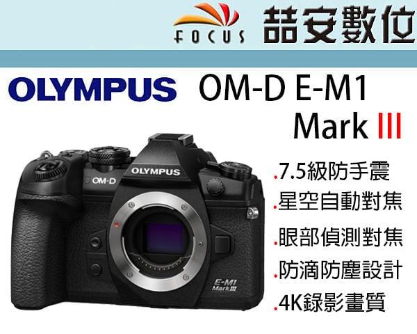 《喆安數位》OLYMPUS EM1 III M3 旗艦微單眼相機 單機身 7.5級防震 星空對焦 公司貨