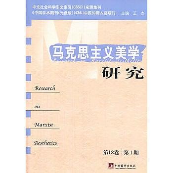 [尋書網] 9787511727688 馬克思主義美學研究(第18卷,第1期)(簡體書sim1a)