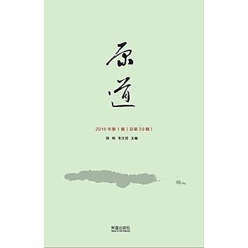 [尋書網] 9787513321457 《原道 /陳明 朱漢民(簡體書sim1a)