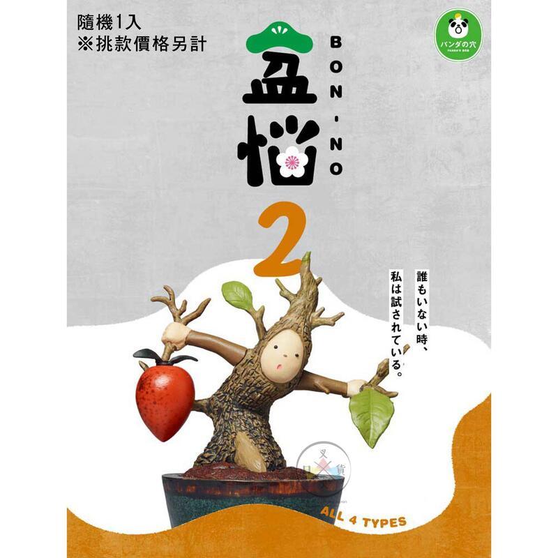 叉叉日貨 熊貓之穴 盆惱2 盆腦2 盆栽人 BON-NO 隨機1入 日本正版【AL78481】