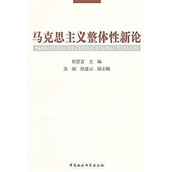 [尋書網] 9787516138465 馬克思主義整體性新論 /程恩富 主編(簡體書sim1a)