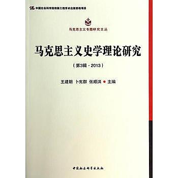 [尋書網] 9787516141199 馬克思主義史學理論研究(第3輯2013)(簡體書sim1a)