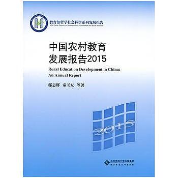 [尋書網] 9787303208197 中國農村教育發展報告2015 /鄔志輝(簡體書sim1a)