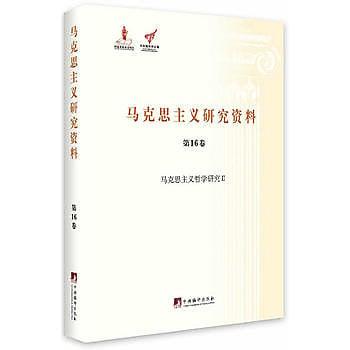 [尋書網] 9787511724526 馬克思主義哲學研究II(馬克思主義研究資料第(簡體書sim1a)