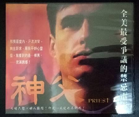 外國其他電影-神父(正版二手VCD)