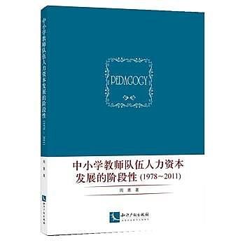 [尋書網] 9787513043076 中小學教師隊伍人力資本發展的階段性(1978(簡體書sim1a)