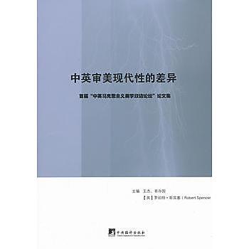 [尋書網] 9787511713858 中英審美現代性的差異:首屆中英馬克思主義美學(簡體書sim1a)