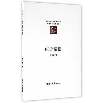 [尋書網] 9787309123692 漢語言文學原典精讀系列:莊子精讀(第二版)(簡體書sim1a)