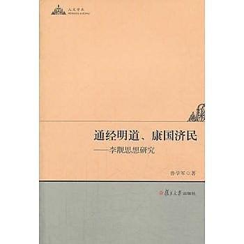 [尋書網] 9787309098471 人文學術 「通經明道,康國濟民」:李覯思想研(簡體書sim1a)