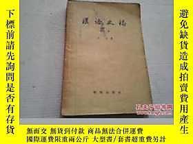 古文物罕見《漢語史稿》(中冊)1958年4月1版1印露天214760 罕見《漢語史稿》(中冊)1958年4月1版1印 王