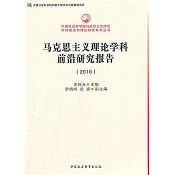 [尋書網] 9787516106396 馬克思主義理論學科前沿研究報告2010(簡體書sim1a)