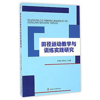 [尋書網] 9787564346881 田徑運動教學與訓練實踐研究(簡體書sim1a)