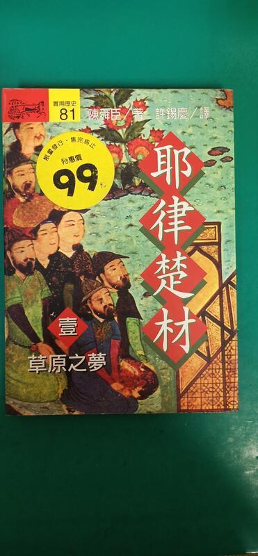 《耶律楚材-壹-一 草原之夢》ISBN:9573224232 遠流 陳舜臣 無劃記 I19