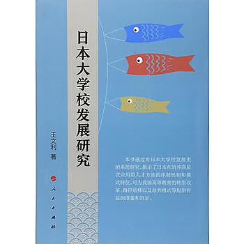 [尋書網] 9787010157177 日本大學校發展研究 /王文利 著(簡體書sim1a)