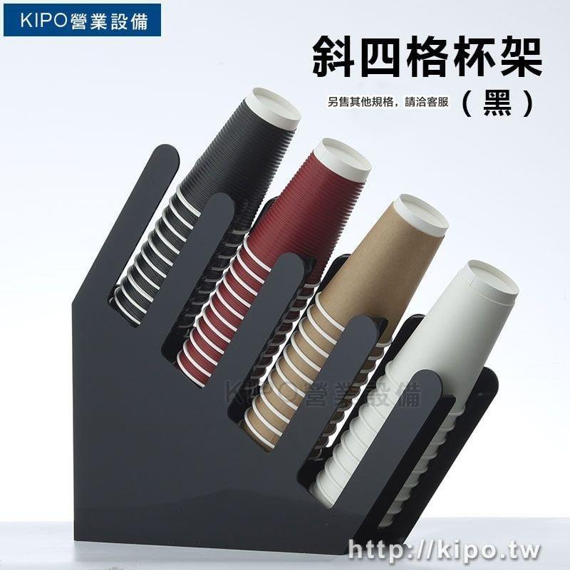 KIPO-咖啡手搖飲料店吧台收納 熱銷紙杯架杯蓋吸管盒外帶杯收納盒收納架-CMG006104A