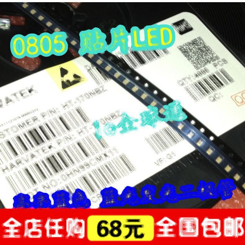 0805貼片LED 高亮藍色 藍光發光二極體 臺灣億光 155-02152