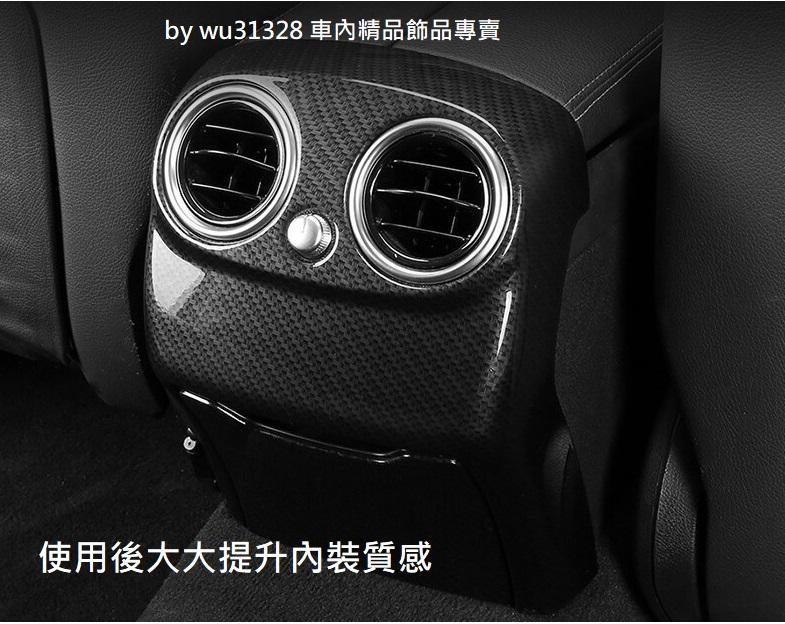 賓士 BENZ W213 X253 W205 GLC 碳纖維 紋路  鋼琴烤漆 後冷氣 出風口 防踢 保護 後出風口總成