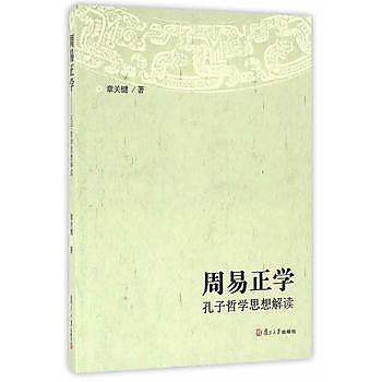 [尋書網] 9787309123012 周易正學:孔子哲學思想解讀 /章關鍵 著(簡體書sim1a)