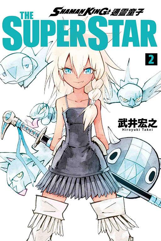 ◆台中卡通◆東立漫畫 通靈童子 THE SUPER STAR 2+書套 作者 武井宏之