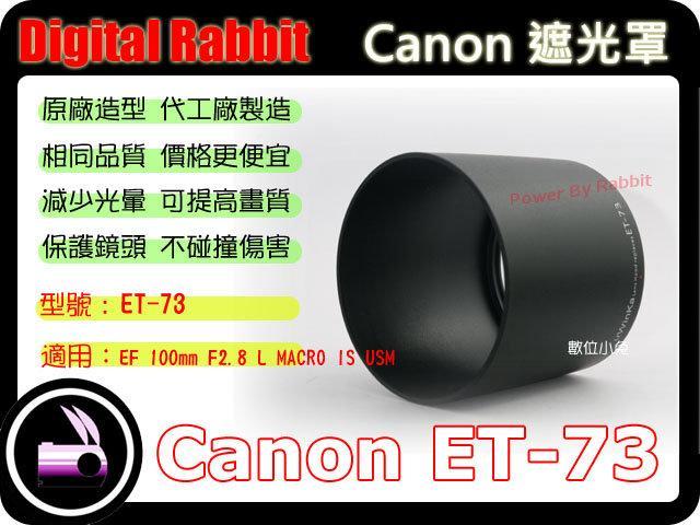 數位小兔 Canon 相容 原廠 造型 ET-73 遮光罩 EF 100mm F2.8 F2.8L F/2.8 L MACRO IS USM 100 太陽罩 ET73 可反扣