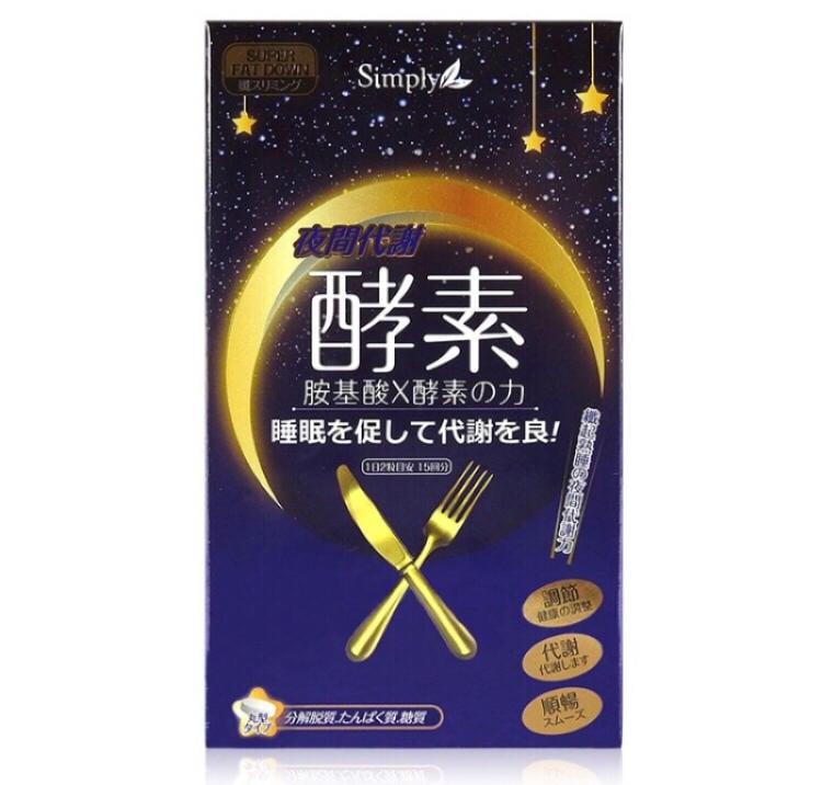 🌟現貨~保證公司貨🌟simply夜間代謝酵素錠30顆
