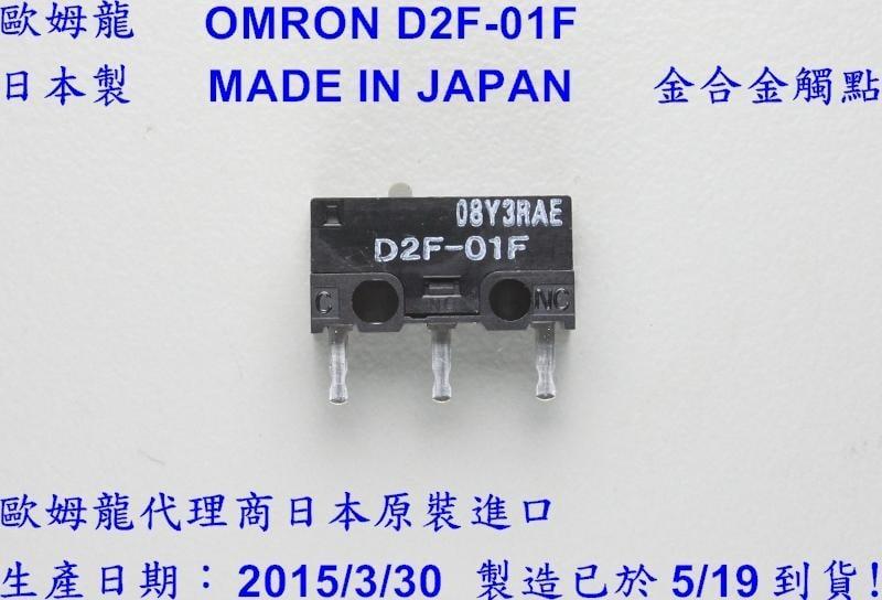 ✰極致工藝✰ 歐姆龍 OMRON 日本製 全臺最新 公司貨 保固一年 D2F-01F 30 顆 量販包