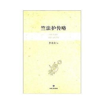 [尋書網] 9787226041925 竺法護傳略 /李尚全 著(簡體書sim1a)