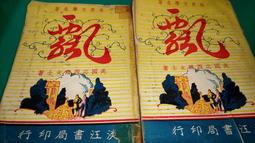 2本合售 世界文學名著- 飄(上、下)│美國密西爾女士著│淡江書局│  無劃記 (74D)