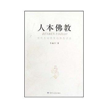 [尋書網] 9787226038833 人本佛教(現代化語境裏的佛教話語)(簡體書sim1a)