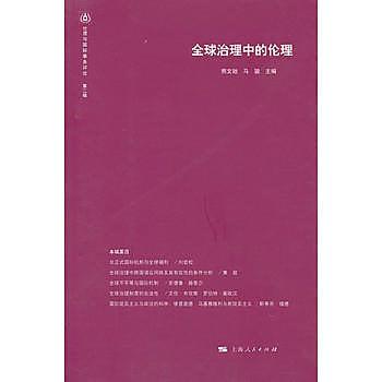 [尋書網] 9787208103825 全球治理中的倫理 /熊文馳 等主編(簡體書sim1a)