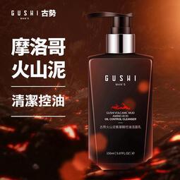 「歐拉亞」台灣出貨 古勢 gushi 男士 火山泥洗面乳 洗面乳 烟酰胺 控油 潔面乳 洗面奶