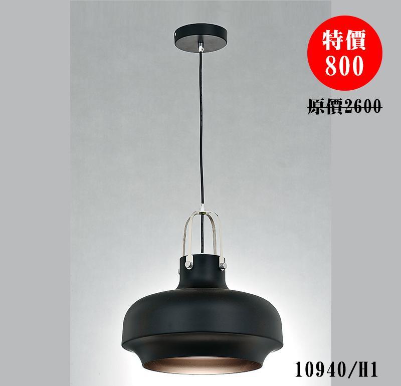 特價 [10940/H1]1燈款吊燈具/走廊/迴廊/角落/餐廳燈飾/E27§燈時代§美術燈
