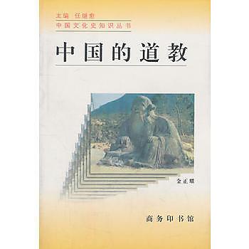 [尋書網] 9787100021401 中國的道教 /金正耀 著(簡體書sim1a)