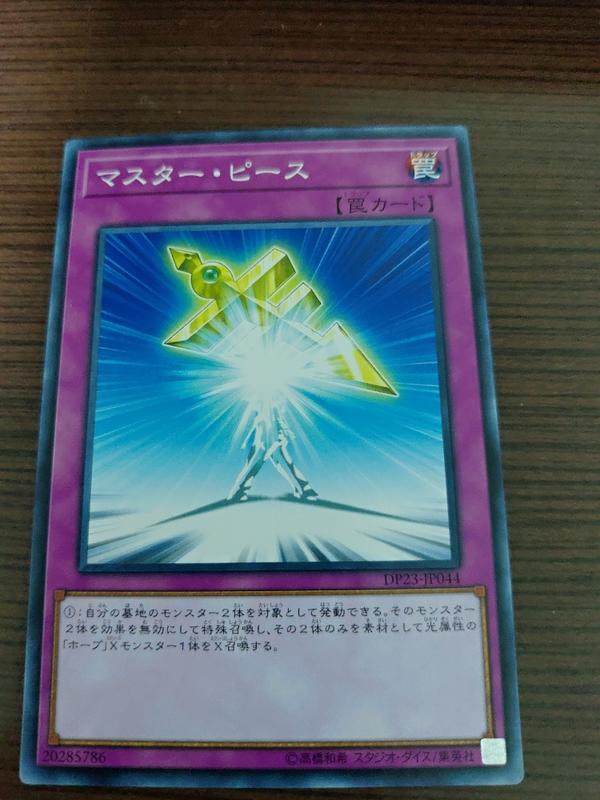 【情侶卡舖】DP23-JP044 皇之碎片(普卡)