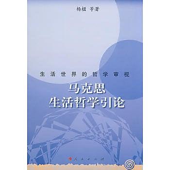[尋書網] 9787010066875 馬克思生活哲學引論——生活世界的哲學審視(簡體書sim1a)