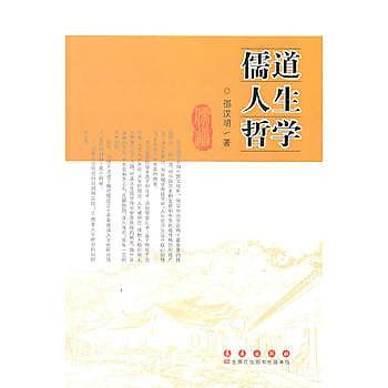 [尋書網] 9787544514637 儒道人生哲學 /邵漢明 著(簡體書sim1a)