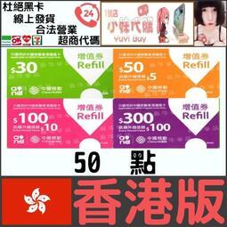 小妹代購 中國移動 香港 非中國 電話 話費 充值卡 儲值 peoples Refill 增值劵 50 點數