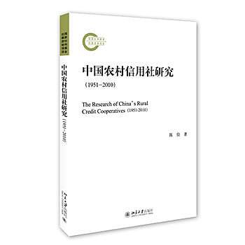 [尋書網] 9787301274668 中國農村信用社研究(1951-2010)(簡體書sim1a)