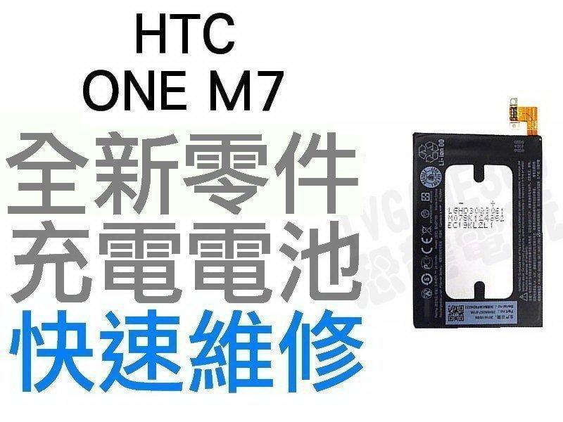 HTC ONE M7 801E 全新電池 耗電無法充電 電池膨脹 更換電池 電池維修服務 專業維修 【台中恐龍電玩】